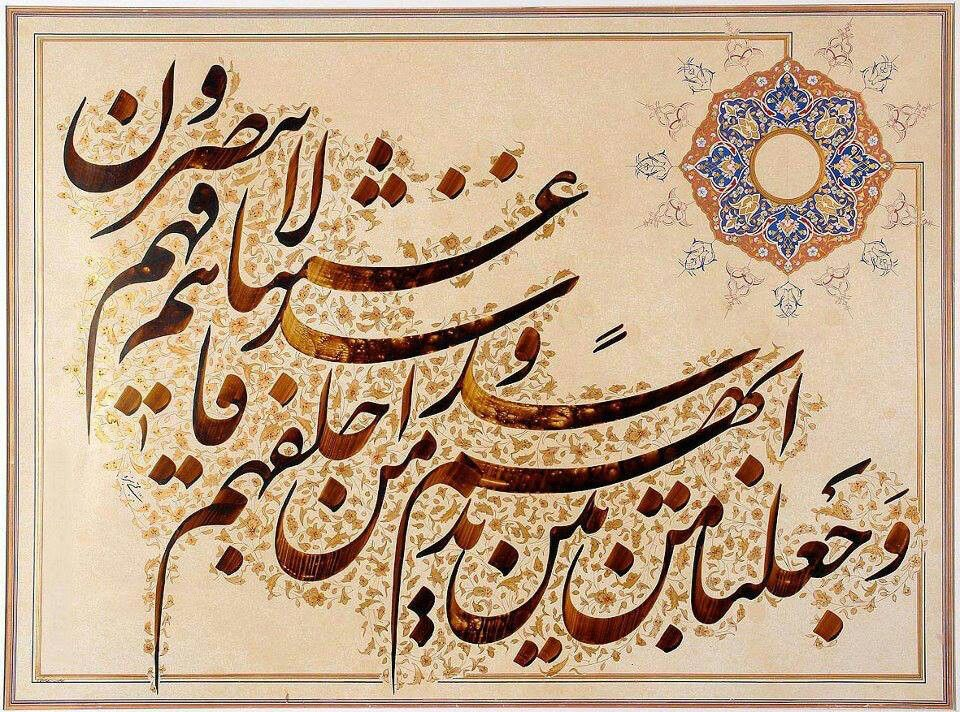 Arabic Calligraphy Islamic Art Calligraphy Islamic Calligraphy Islamic Calligraphy Painting