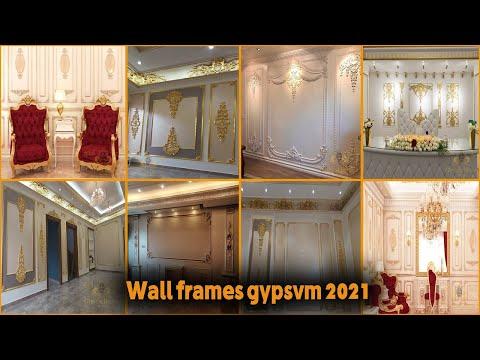 أحدث بانوهات الجبس I وتابلوهات الحائط للصالات والريسبشن2021 Youtube Wall Frames Modern Decor Modern House