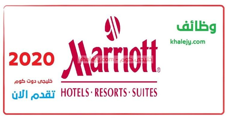 فندق ماريوت الدوحة وظائف شاغرة للمواطنين والمقيمين 1 Hotels And Resorts Uji Hotel