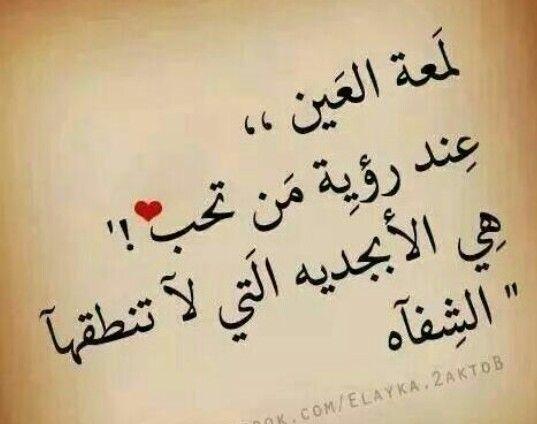 أبجدية الحب Love Words Arabic Love Quotes Talking Quotes