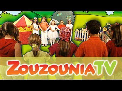Ζουζούνια - Ένα Λεπτό Κρεμμύδι (Official)