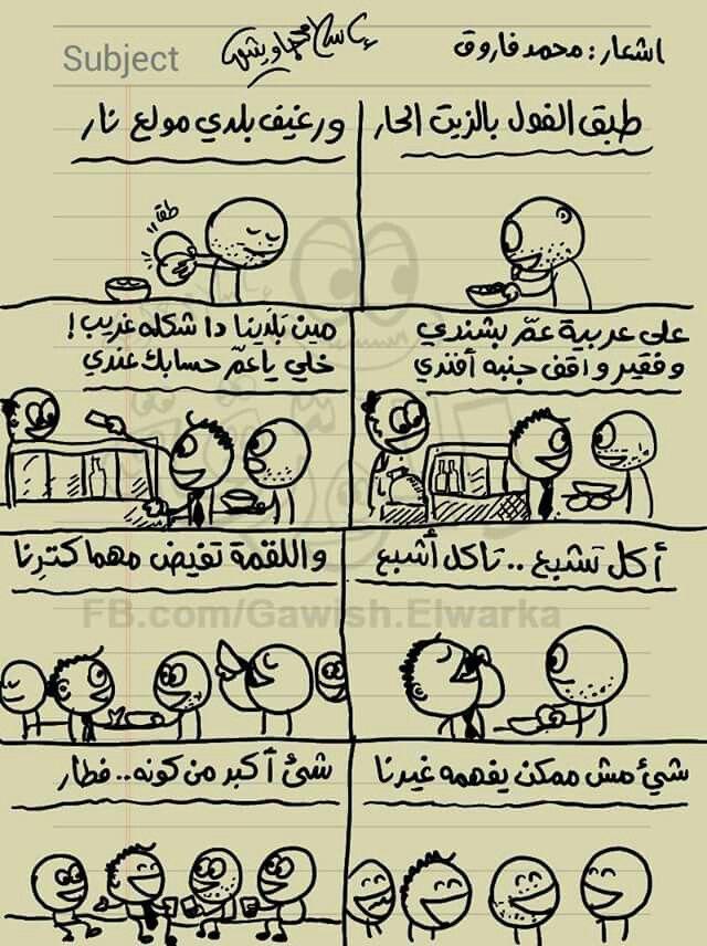 شئ أكبر من كونه فطار محمد فاروق Egyptian Fun Subjects