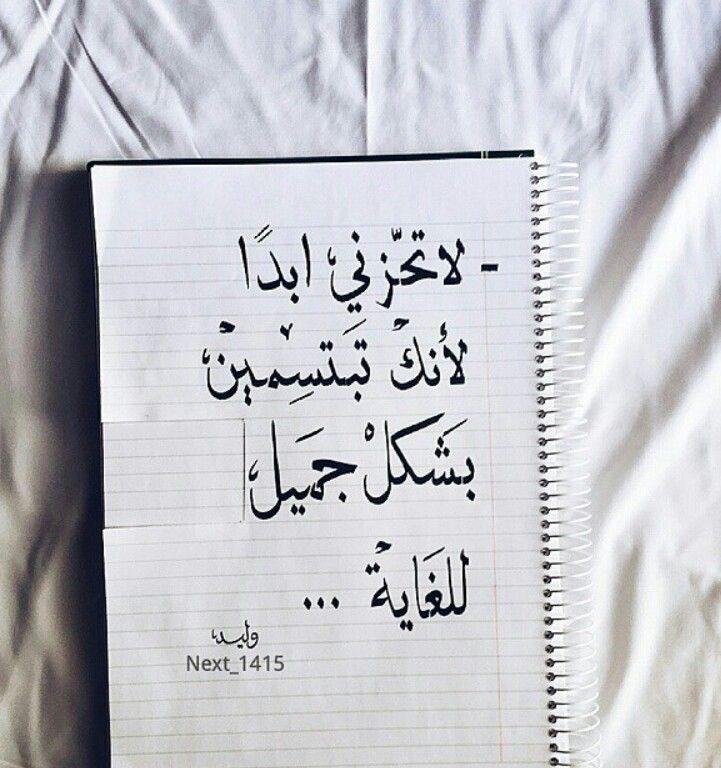 لا تحزني أبدا Beautiful Quotes Quotes English Quotes