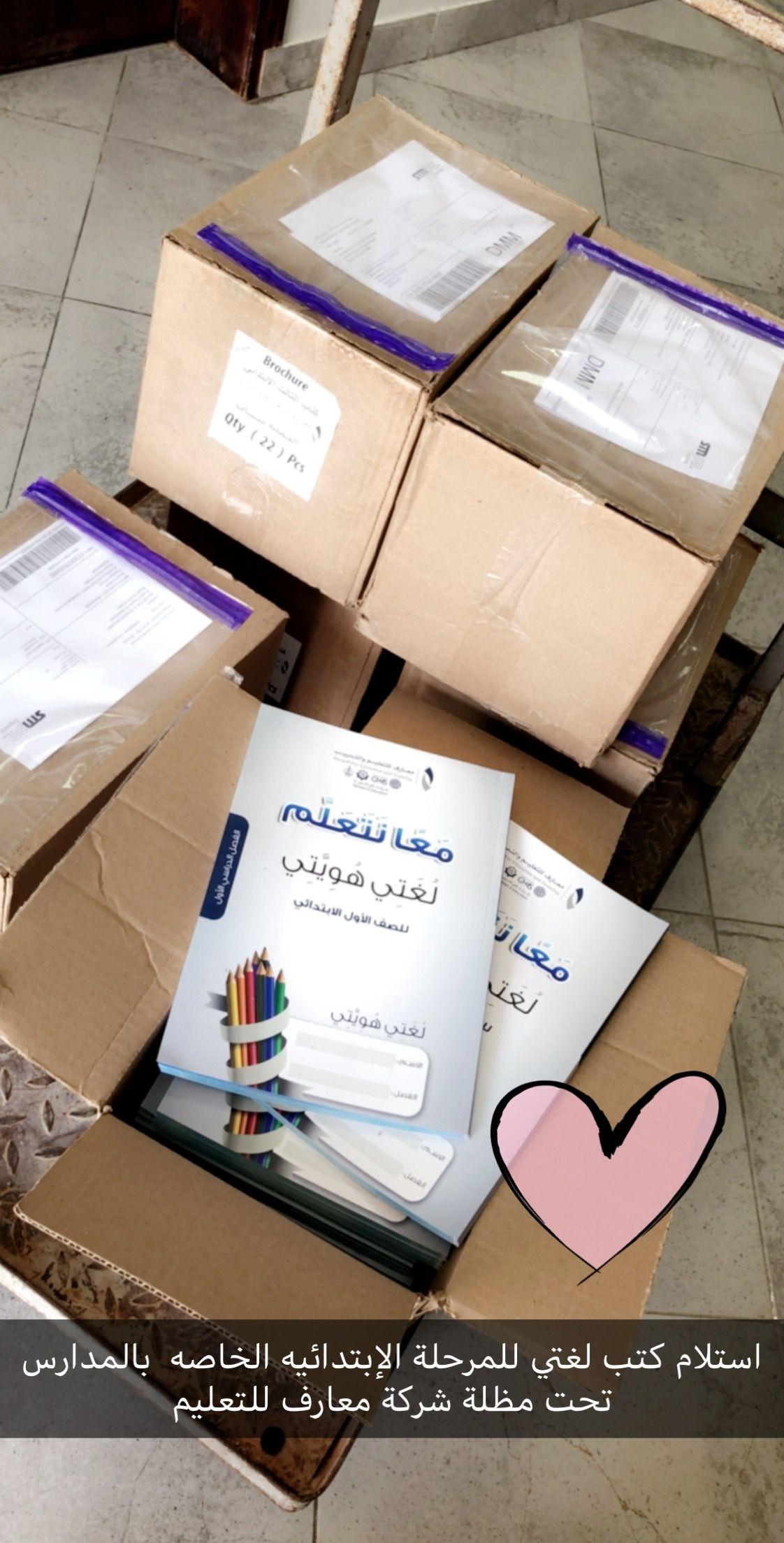 إستلام الكتب الإثرائية للمرحلة الإبتدائية الخاصة بمدارسنا تحت ظل شركة معارف لتعليم و التدريب معارف للتعلي Office Supplies Notebook Office