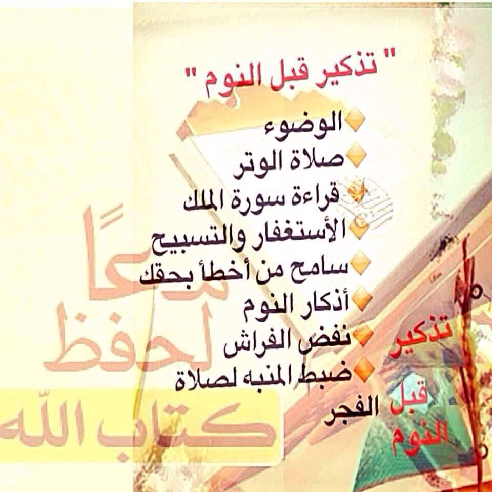 تذكير قبل النوم Arabic Calligraphy Community Calligraphy