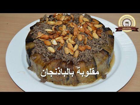 طريقة عمل مقلوبة الباذنجان بشكل قالب Easycookingwithsaloshka Food International Recipes Desserts