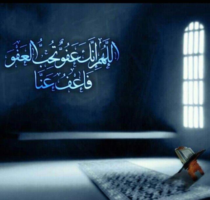 اللهم انك عفو كريم تحب العفو فاعف عني Islamic Images Ramadan Decorations Ramadan