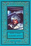 Дальняя дорога. Начните читать книги Тупицын Юрий в электронной онлайн библиотеке booksonline.com.ua. Читайте любимые книги с мобильного или ПК бесплатно и без регистрации.