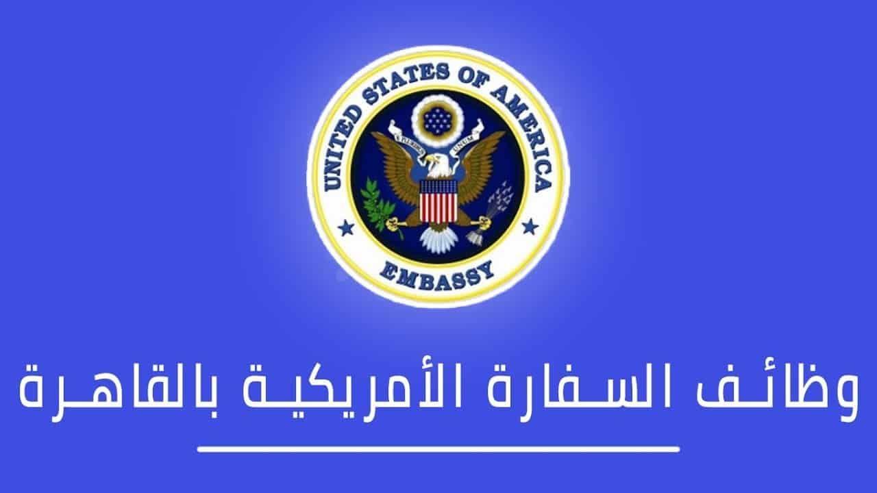 وظائف السفارة الأمريكية بالقاهرة للمؤهلات العليا والمتوسطة موعد وطريقة ورابط التقديم مباشر لوظائف سفارة أمريكا نجوم مصرية Movie Posters Movies Poster