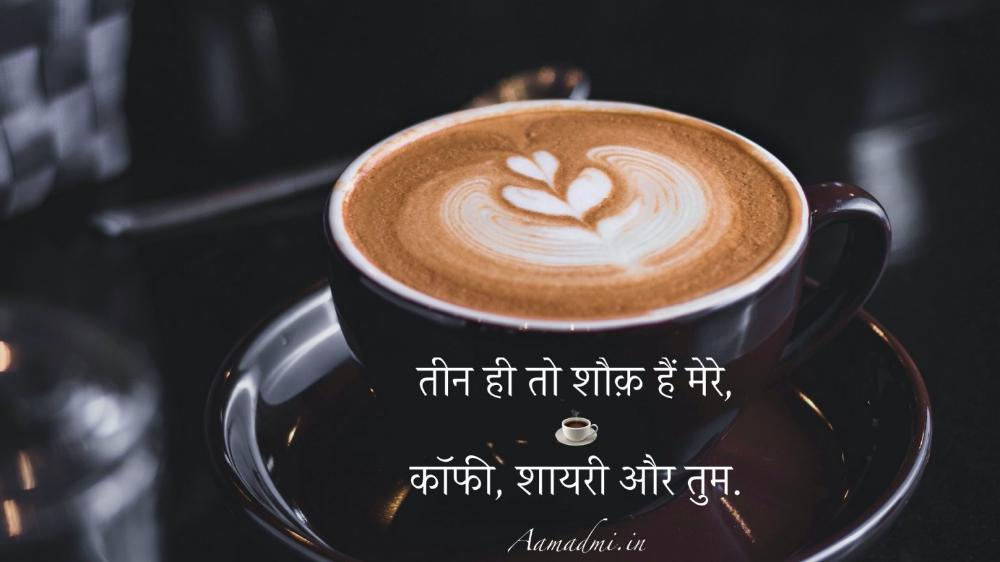 Hot & Cold Coffee Status Quotes Shayari in Hindi & English