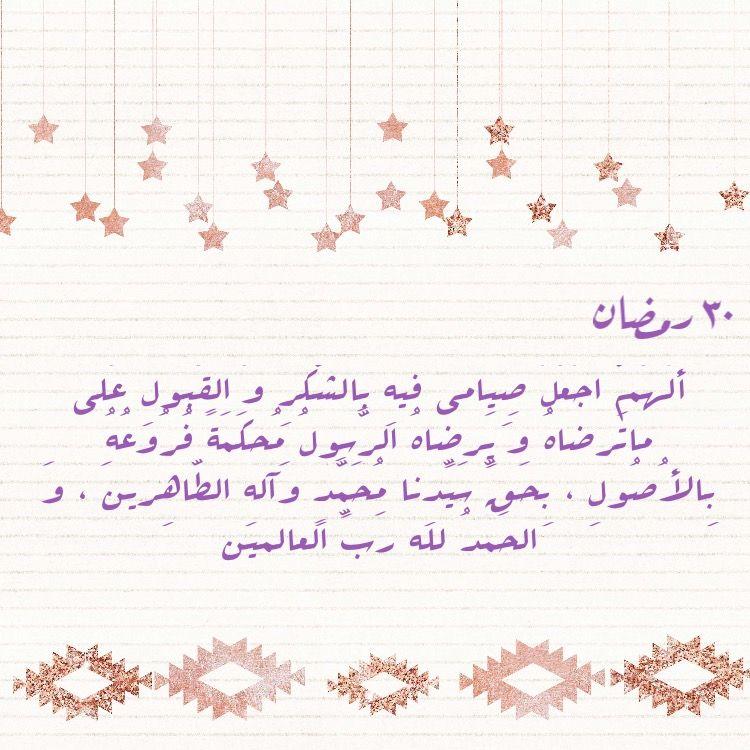 دعاء رمضان اليوم ٣٠ الثلاثون اعاده الله علينا وعليكم باليمن والبركات وكل عام وانتم بخير Ramadan Quotes Ramadan Cards Ramadan Crafts