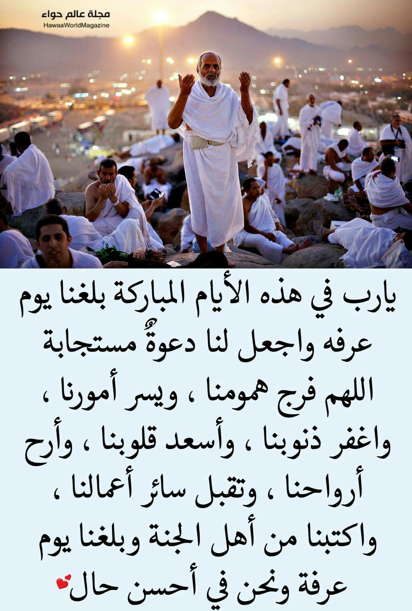 اللهم امين يارب العالمين Happy Eid Eid Ul Adha Prayers
