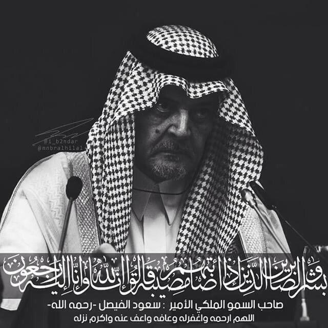 صاحب السمو الملكي الأمير سعود الفيصل Bucket Hat Hats