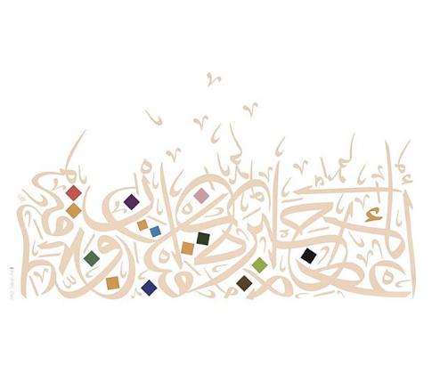 عط الأجير اجره قبل أن يجف عرقه Art Calligraphy Arabic Calligraphy