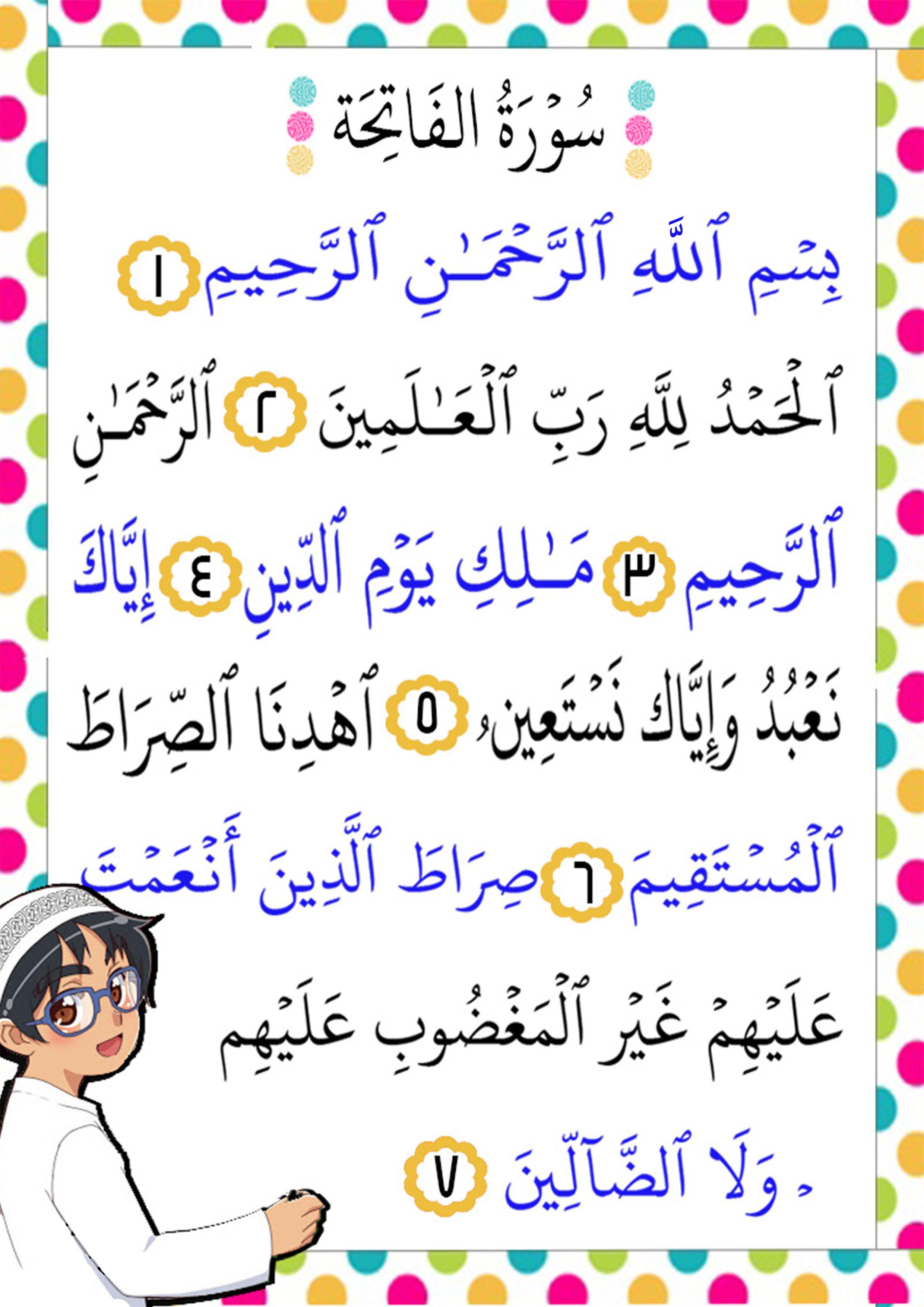 سورة الفاتحة Surat Al Fatiha Apprendre L Arabe Coran Enfant Fiches De Travail Pour Maternelles