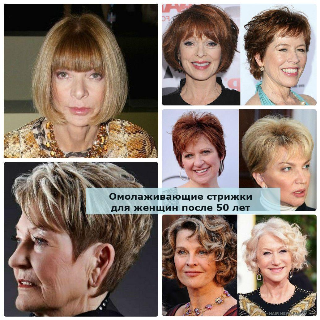 Стрижки для женщин после 50 лет (45) фото с названиями ...