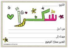 شهادات شكر للأطفال بشكل جديد ومميز Muslim Kids Activities Arabic Alphabet For Kids Math Lessons