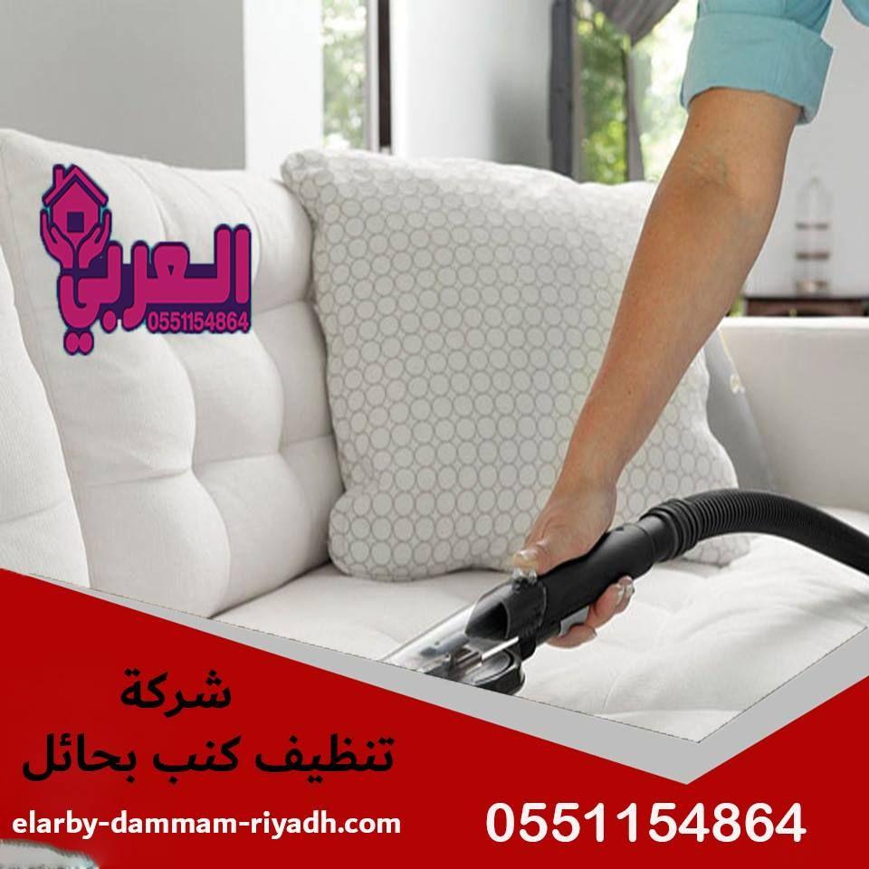 شركة غسيل كنب بحائل Home Appliances Dammam Vacuums