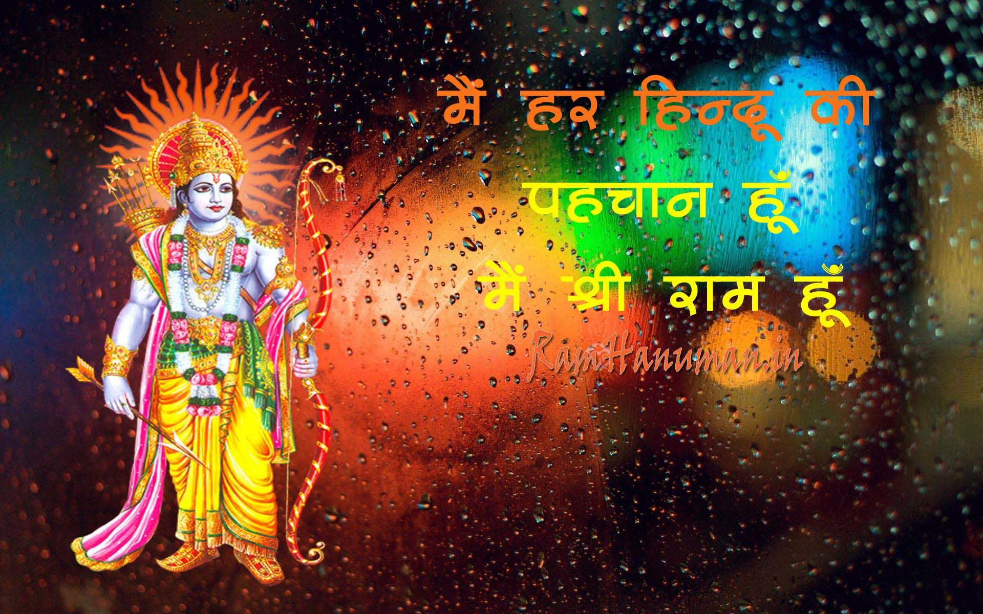 Hd wallpaper ram - Ram Sita Painting Hd Wallpapers Download God Wallpaper Photos 1024 768 Ram Wallpapers 48
