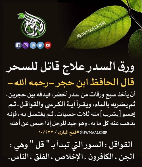 Pin By Nawres On How To Make It In 2020 Islamic Inspirational Quotes Islam Facts Islamic Phrases