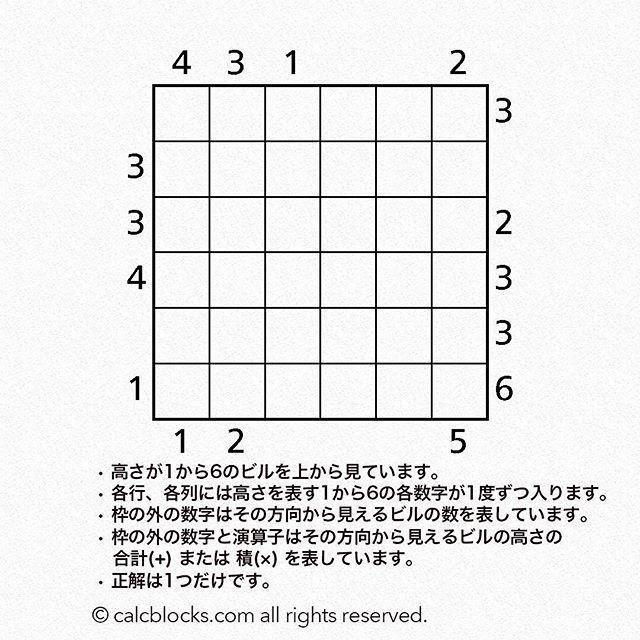 パズルは以下のサイトで遊ぶことができます印刷用のPDFファイルもダウンロードできます  https://jp.calcblocks.com/ビルディングパズル/  #数独 #ナンプレ #パズル #勉強垢 #instagood #fun #l4l #instalike #instagram #インスタ #スタバ  #instadaily