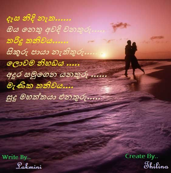 Miffgalure: Love Poems In Sinhala