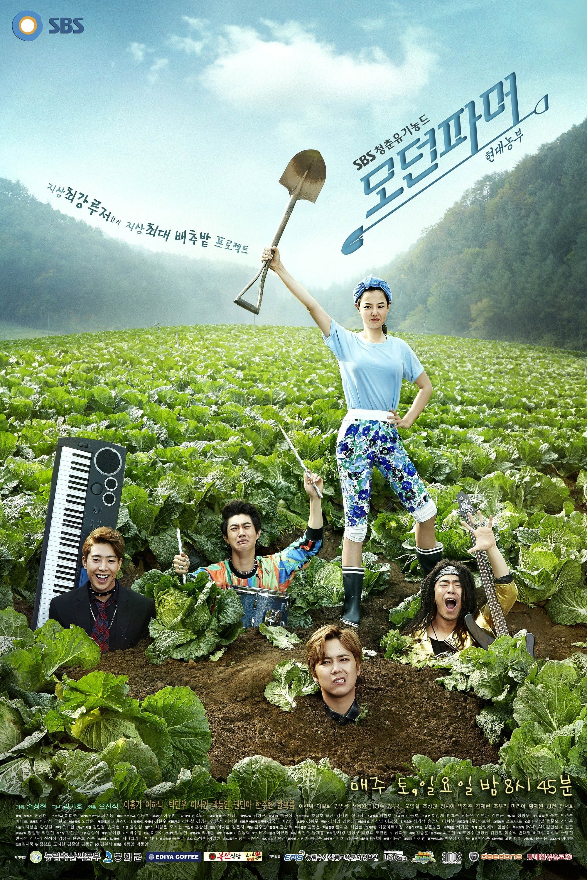 Modern Farmer, New Drama From Lee Hong Ki And Park