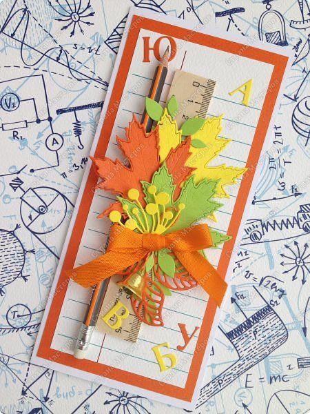 Открытки с днем учителя из цветной бумаги