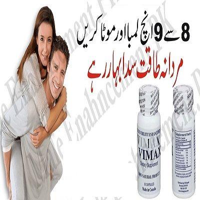 Vimax in Islamabad Pakistan in 2020 Islamabad pakistan Pakistan Islamabad