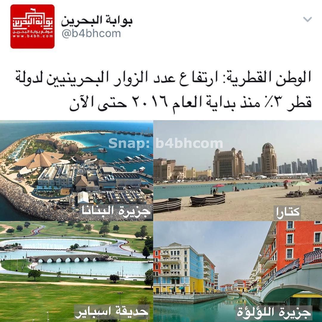 فعاليات البحرين Bahrain Events السياحة في البحرين Tourism Bahrain Tourism In Bahrain Tourism Travel البحرين Bah Instagram Posts Instagram Screenshots