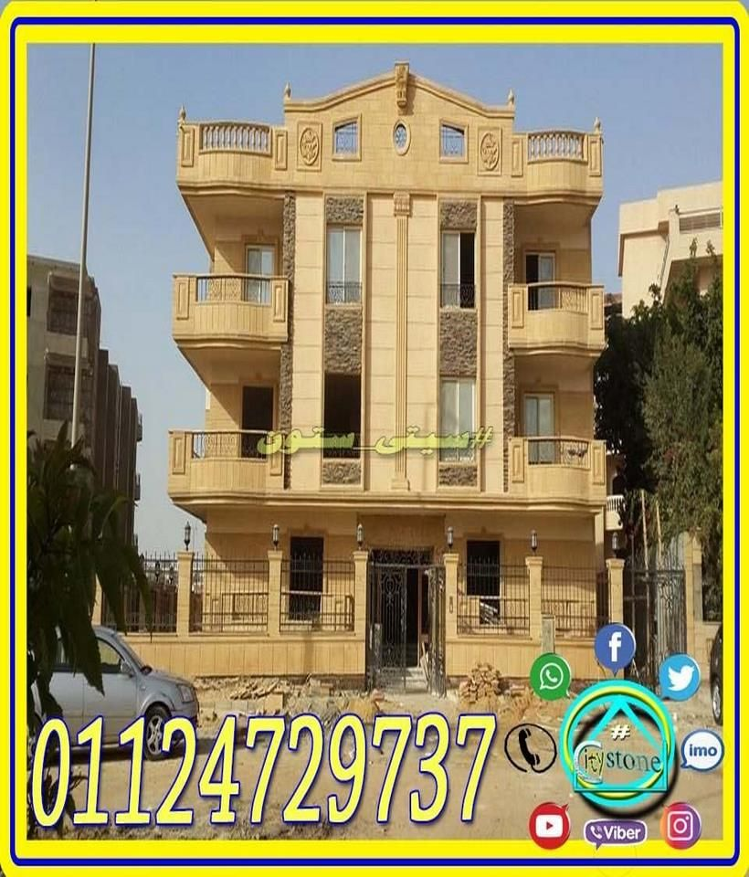 تصاميم واجهات فلل مودرن حجر 2021 House Styles Stone Mansions