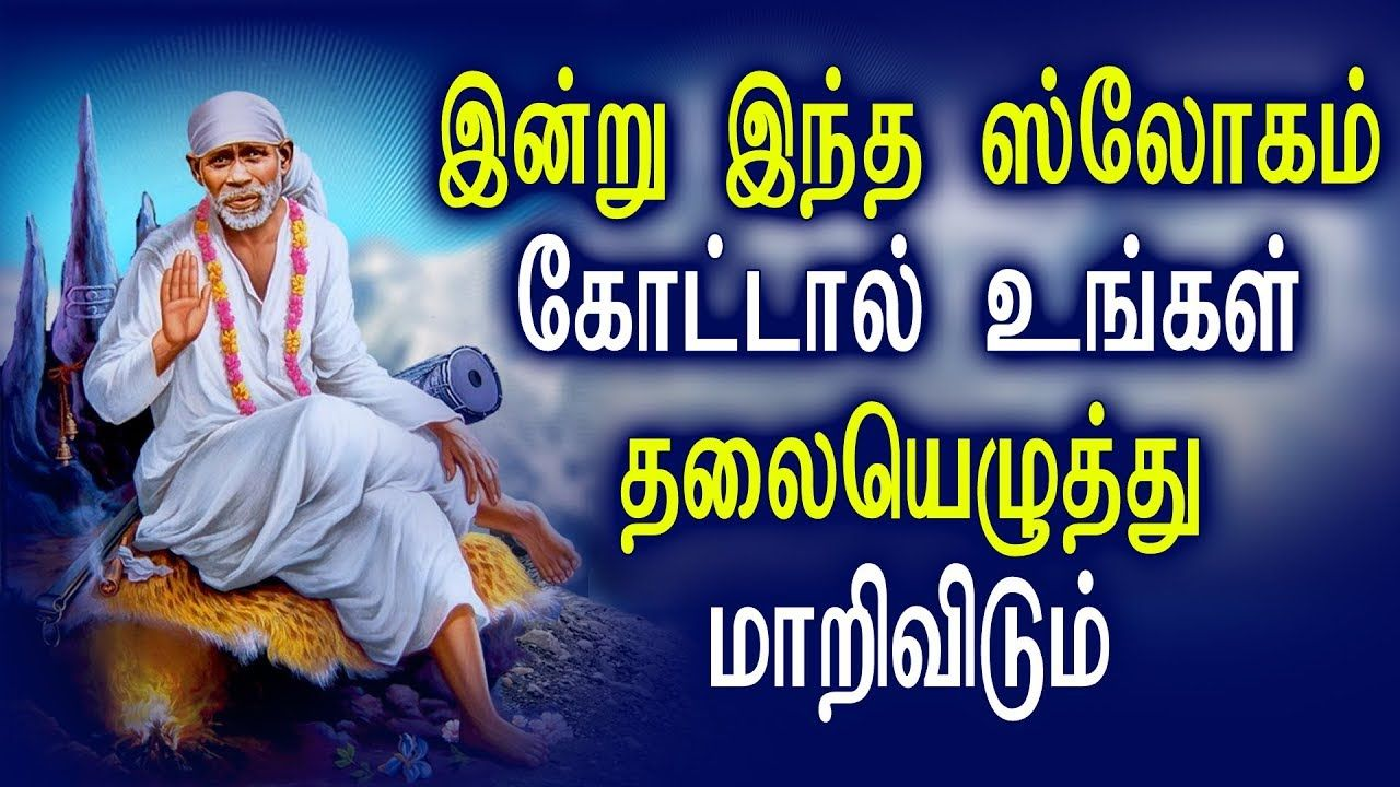 Learn About Guru Best Sai Baba Tamil Devotional Songs Best Tamil Devotional Songs Youtube Devotional Songs Songs Devotions