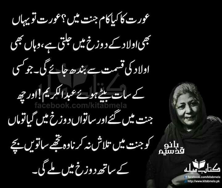 Pin by aisha ahmed on lafz zinda rhty hain pinterest for Bano qudsia poetry