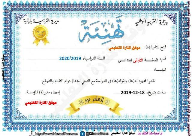 شهادات تقديرية تهنئة تشجيع لوحة شرف بصيغة وورد Word Words Of Appreciation Certificate Of Appreciation Words