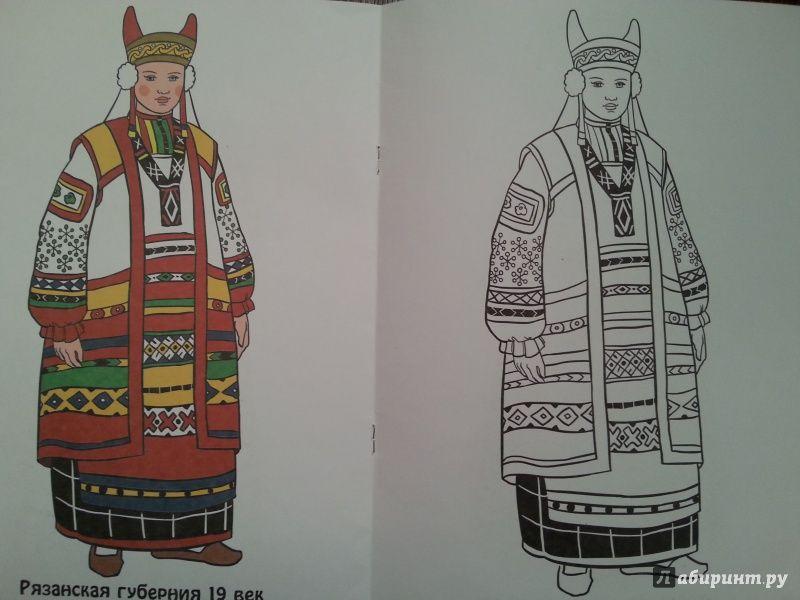 раскраска посмотри и раскрась народные костюмы забывайте подписываться