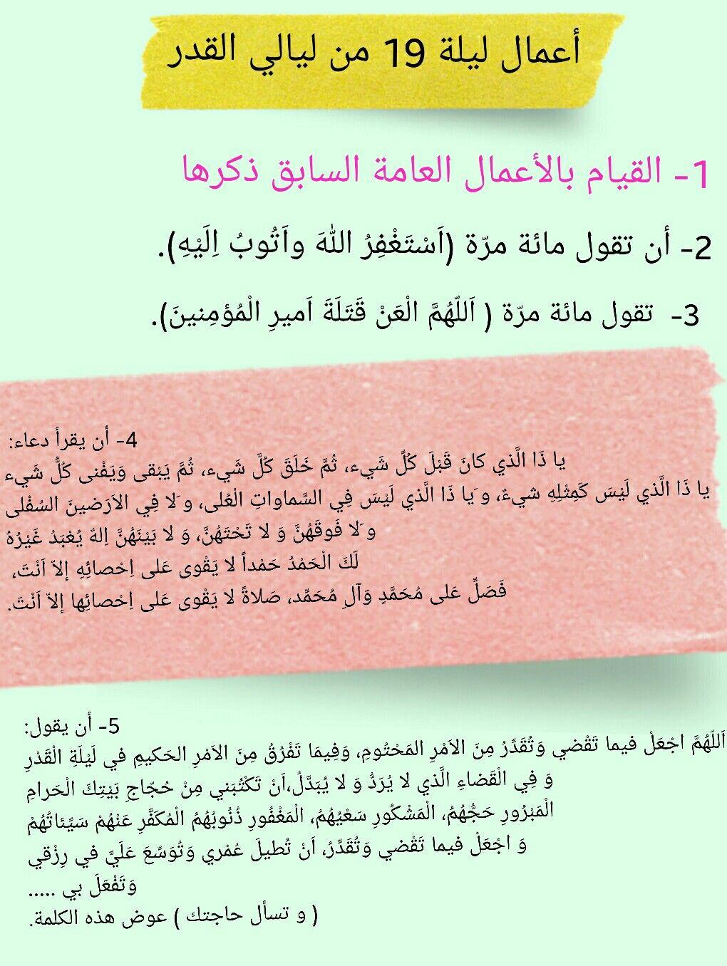 3 أعمال ليلة القدر ليلة 19 رمضان تمت الاستفادة من المصدر حقيبة المؤمن شبكة الكفيل العالمية Boarding Pass