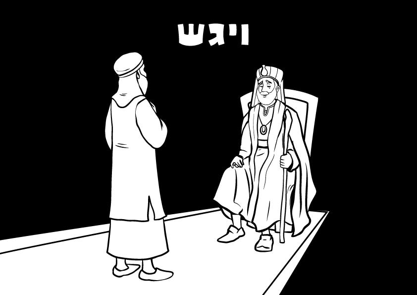 Parashat Vayigash B W פרשת ויגש Peace Gesture Bible Judaism