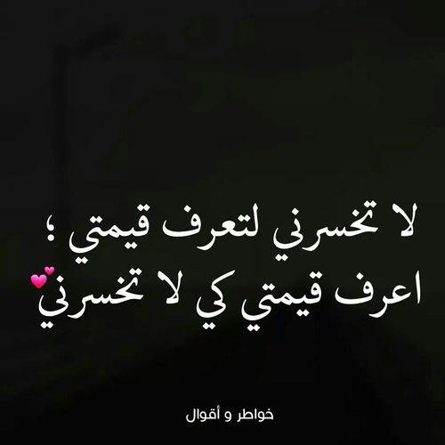 ضروري تعرف قيمتك عندهم عشان هتفرق معاك كتير Words Quotes Calligraphy Quotes Love Photo Quotes
