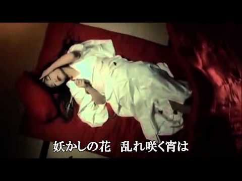 歌詞-PV】 妖花忍法帖~陰陽座 ...