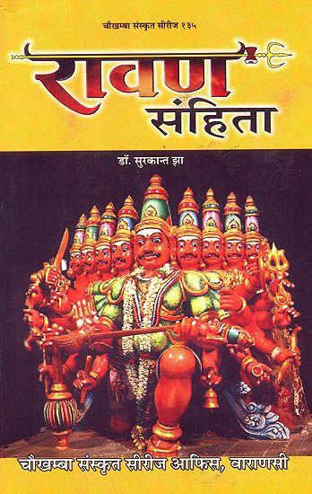 Ravan Sanhita Pdf In Hindi Free 5155