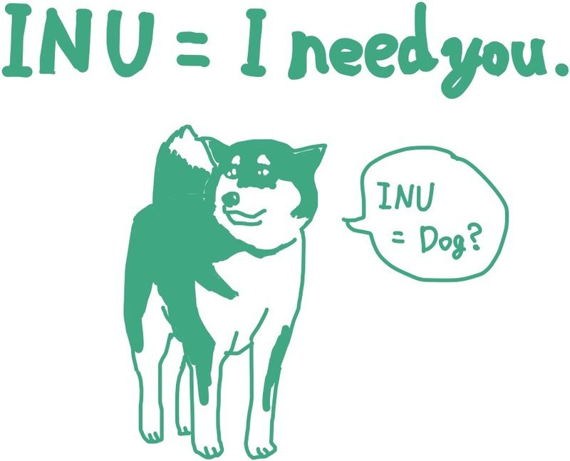 INU = I need you. - zenmono(ゼンモノ)