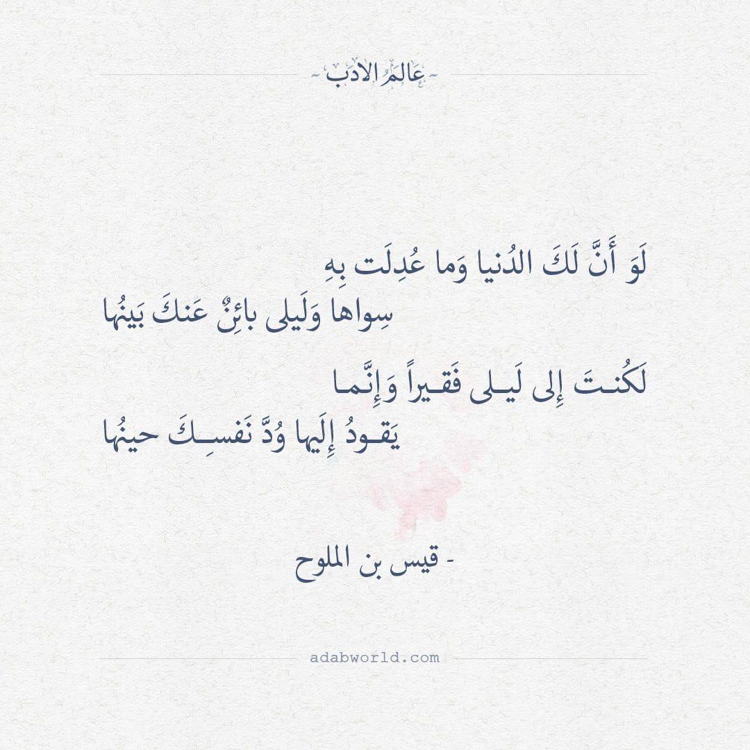 لو أن لك الدنيا وما عدلت به قيس بن الملوح عالم الأدب Quotations Quotes Words