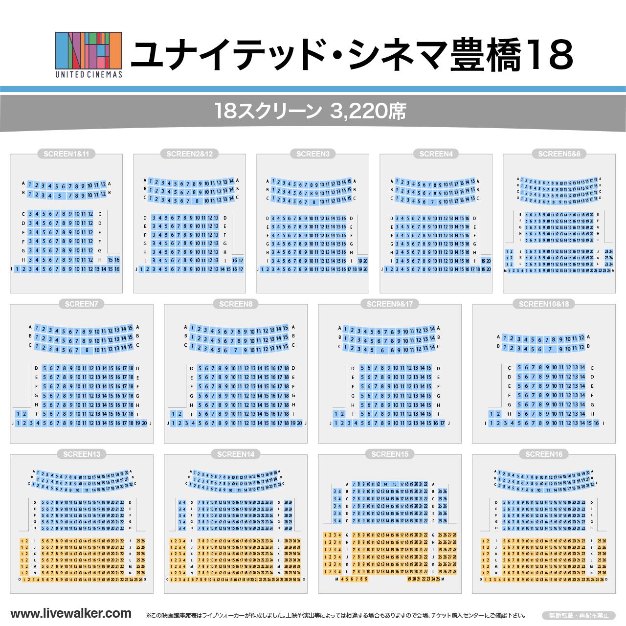ユナイテッド シネマ豊橋18 愛知県 豊橋市 Livewalker Com 2020 映画館 シネマ 愛知