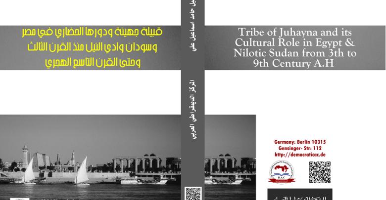 قبيلة جهينة ودورها الحضاري في مصر وسودان وادي النيل منذ القرن الثالث وحتى القرن التاسع الهجري