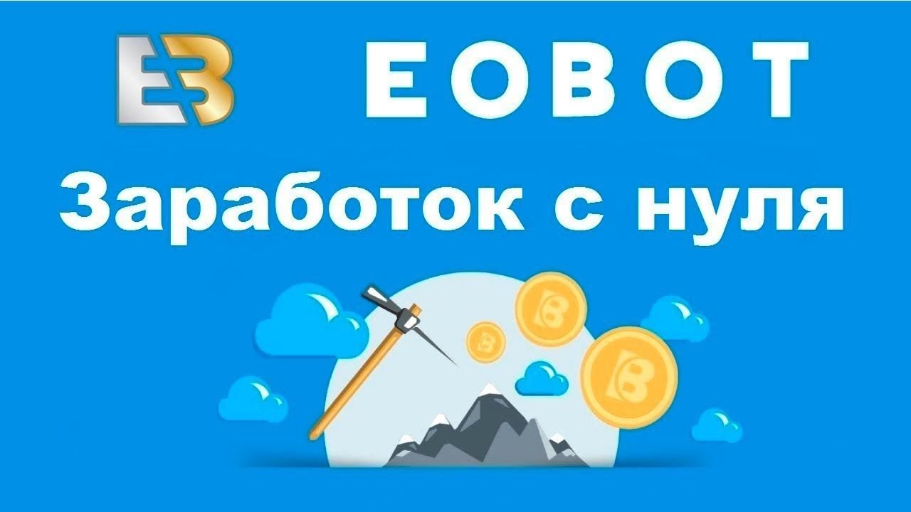 заработок в интернете eobot
