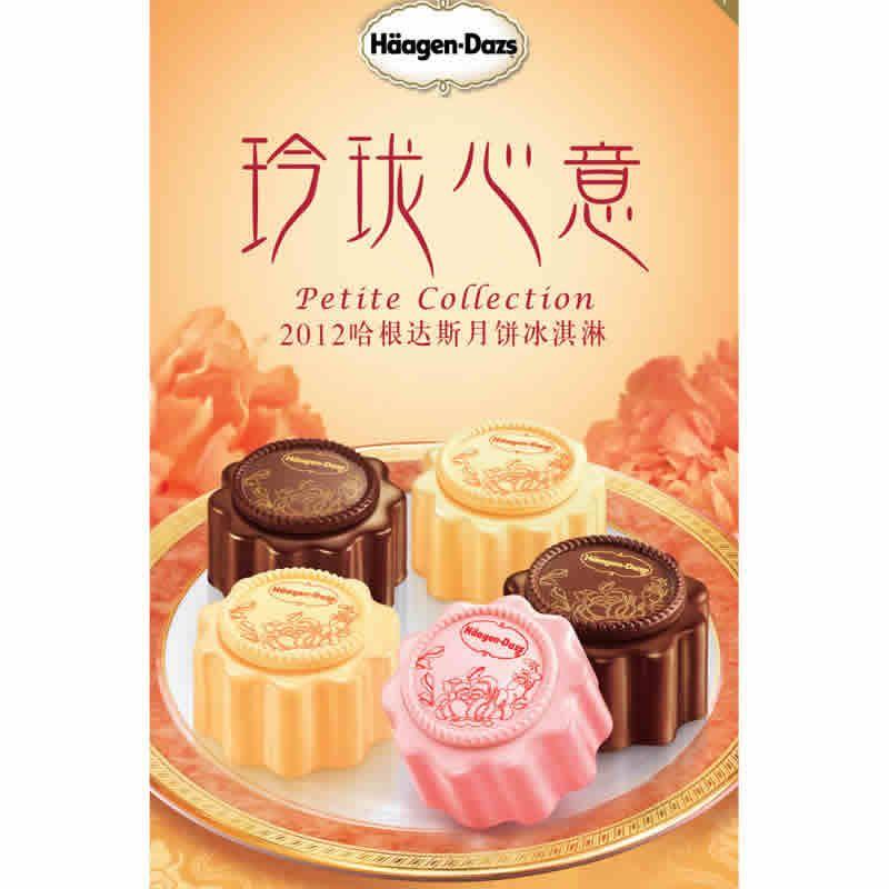 Componentsthe packaginghaagendazs ice cream moon cake