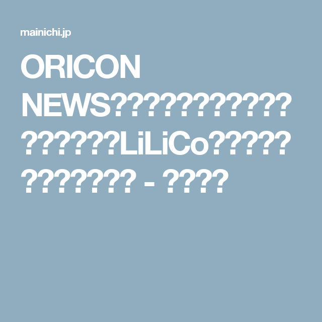 ORICON NEWS:のん、レースのワンピース姿披露 LiLiCoが驚き「スケスケですよ」 - 毎日新聞