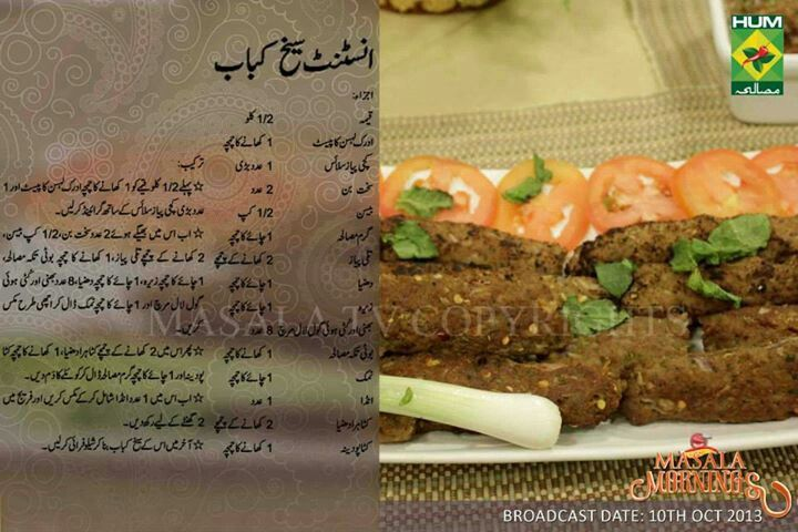 Rahat Cake Recipes In Urdu: Pakistani Food In 2019