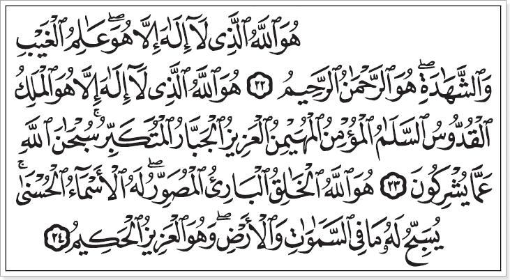 أواخر سورة الحشر Quran Verses Verses Quran