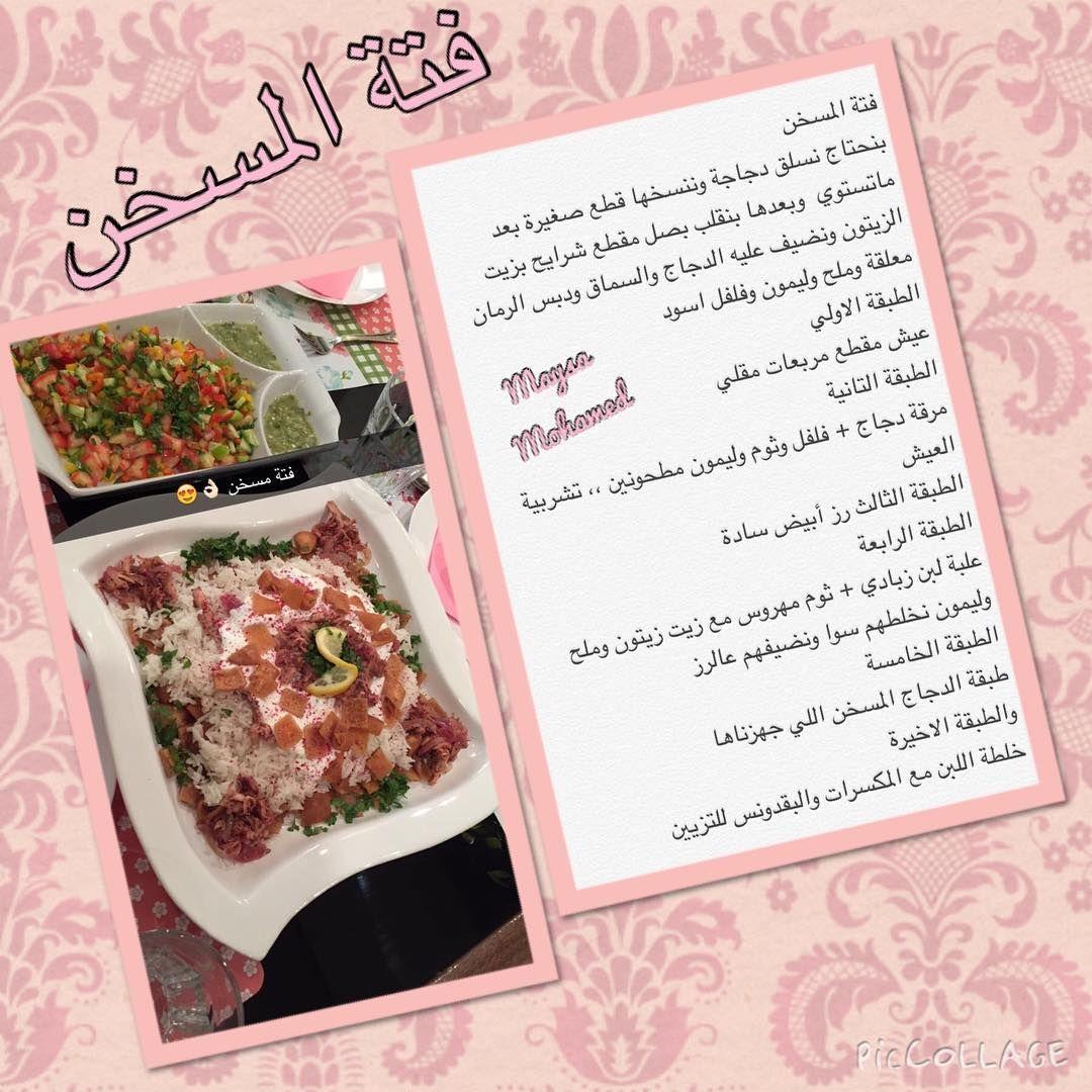 379 Likes 9 Comments Maysa Mohamed Recipes Maysa Mohamed Recipes On Instagram طريقة فتة المسخن لذيذة كتير وصفا Arabic Food Recipes Instagram Posts